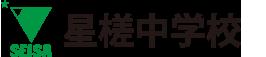 神奈川県横浜市の星槎中学校(文部科学省指定校)授業体験 参加お申し込みはこちら。